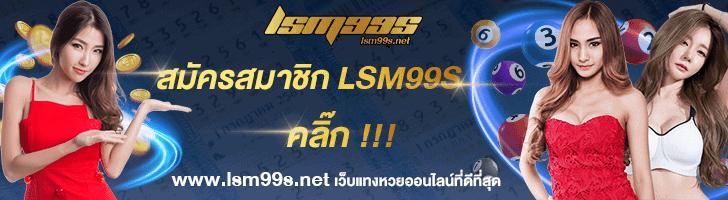 หวยออนไลน์-lsm99-แทงหวย-สมัครหวย