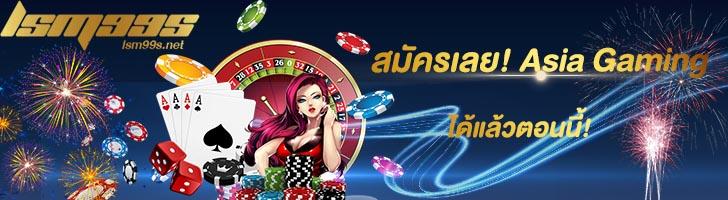 Asia Gaming lsm99
