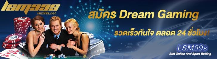 dg gaming dream gaming lsm99-สมัคร