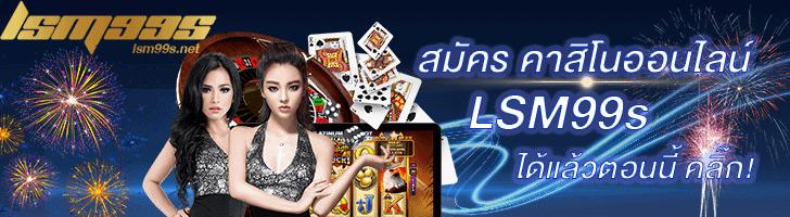 คาสิโนออนไลน์-lsm99-สมัคร casino
