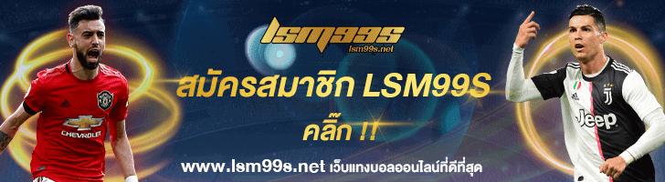 แทงบอลออนไลน์-สมัคร-football-Footbal02-แทงบอลออนไลน์-โปรโมชั่น-lsm99
