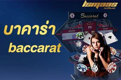 lsm99-Baccarat.01