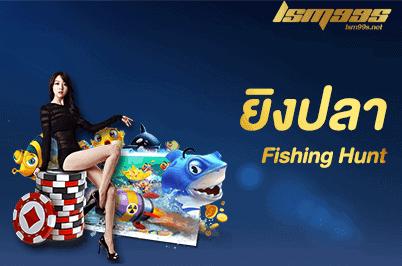 คาสิโนออนไลน์-lsm99-Fishing-Hunter