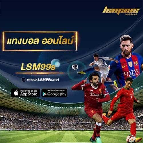 Footbal01-lsm99-แทงบอลออนไลน์-lsm99s