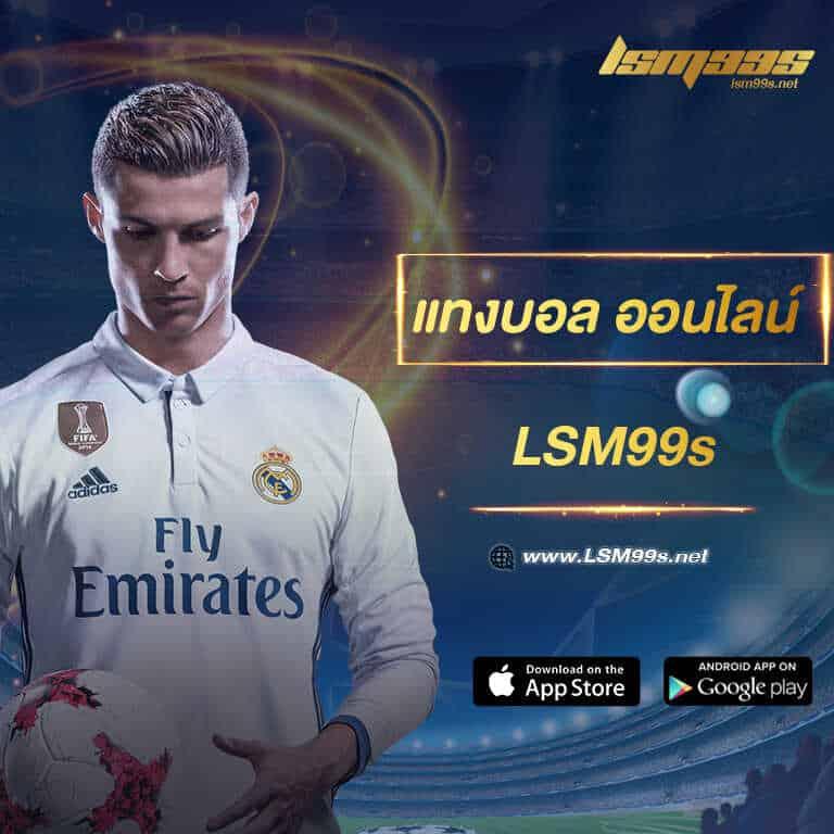 lsm99 แทงบอลออนไลน์ Footbal แทงบอลออนไลน์
