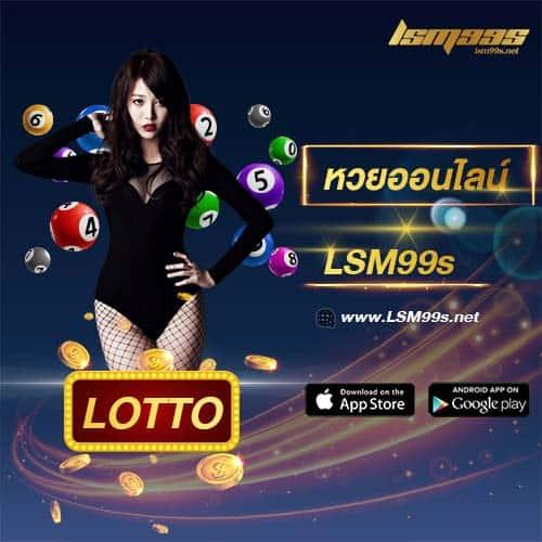 LOTTO-lsm99-หวยออนไลน์