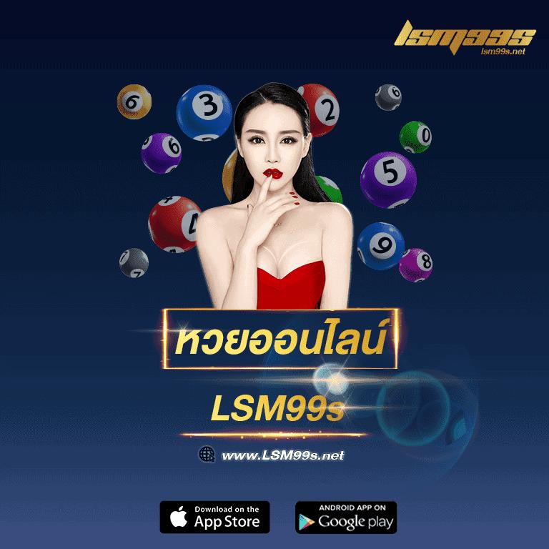 หวยออนไลน์-lsm99-แทงหวย-สมัครหวย-LOTTO2