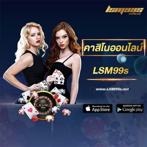 casino-lsm99-สมัคร 01