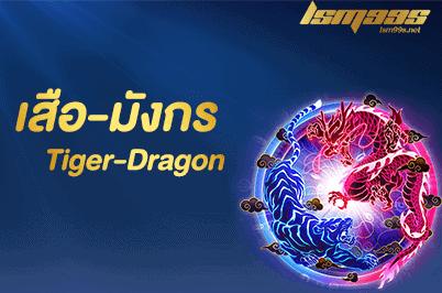 คาสิโนออนไลน์-lsm99-tiger-dragon