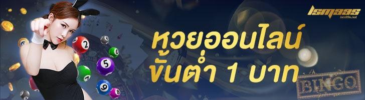 Lotto-lsm-lsm99-02