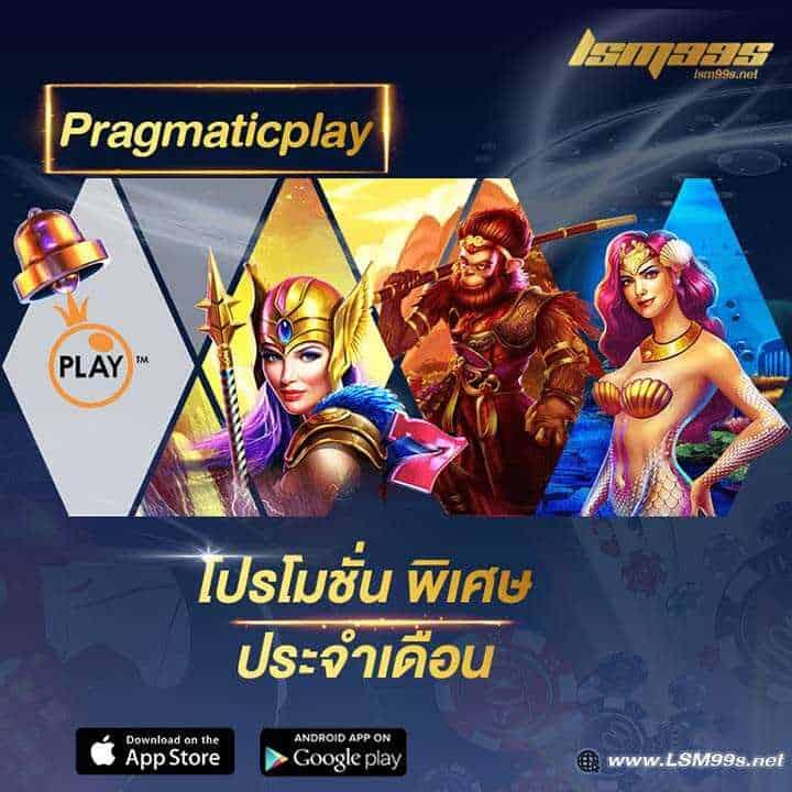 Pragmaticplay lsm99 Promotion