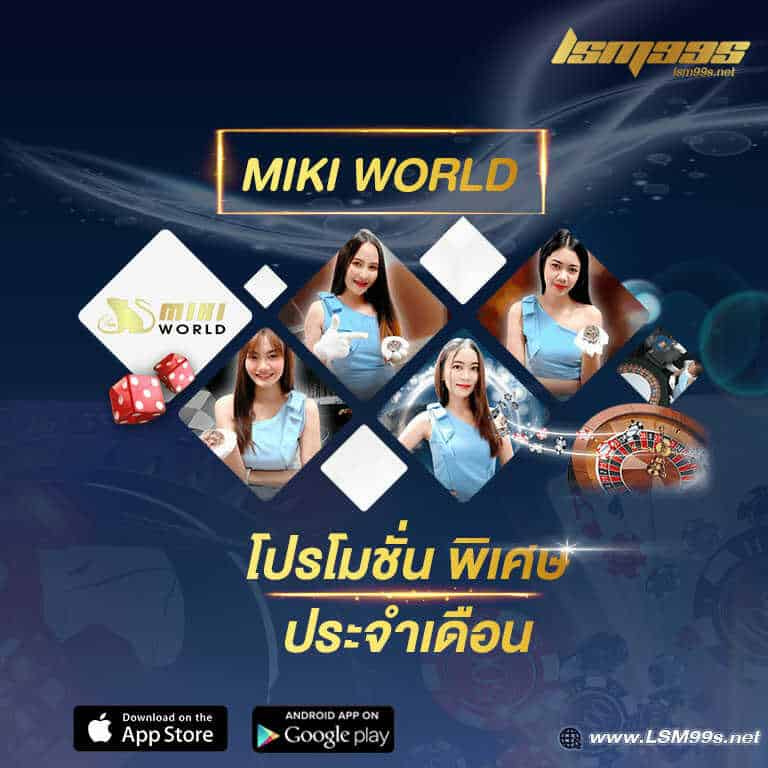 mikiworld lsm99 promotion
