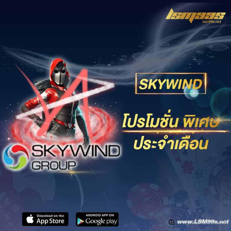 skywind lsm99