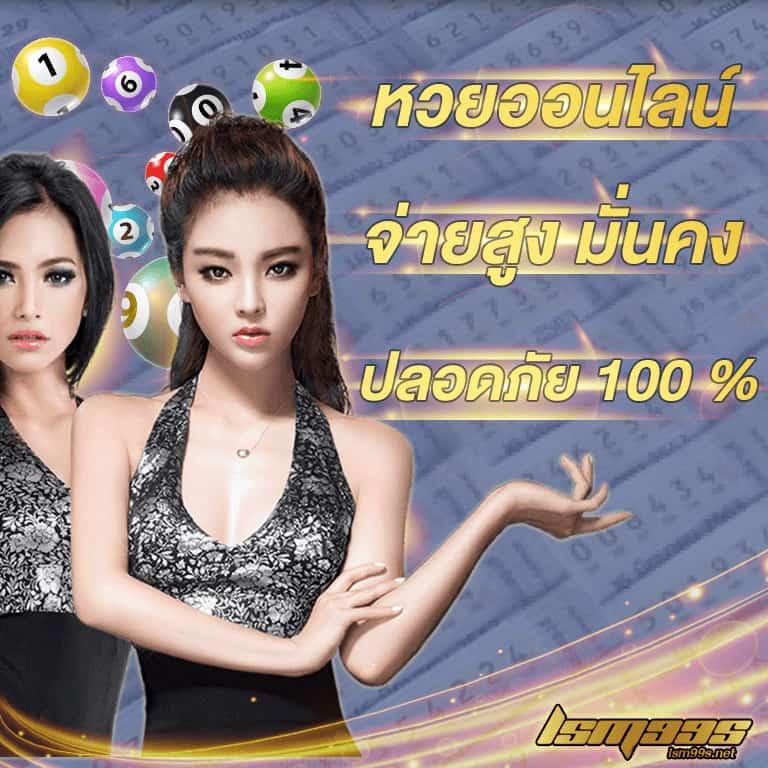 LSM99 Lotto