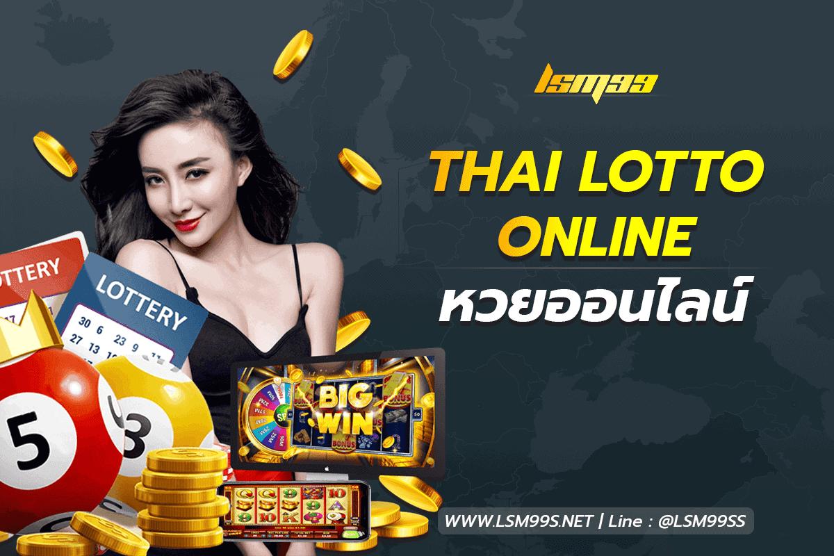 LSM99 หวยไทยออนไลน์