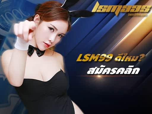 Lsm99-ดีไหม