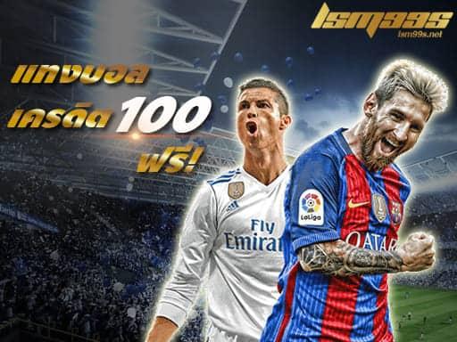 แทงบอล-ฟรีเครดิต-100
