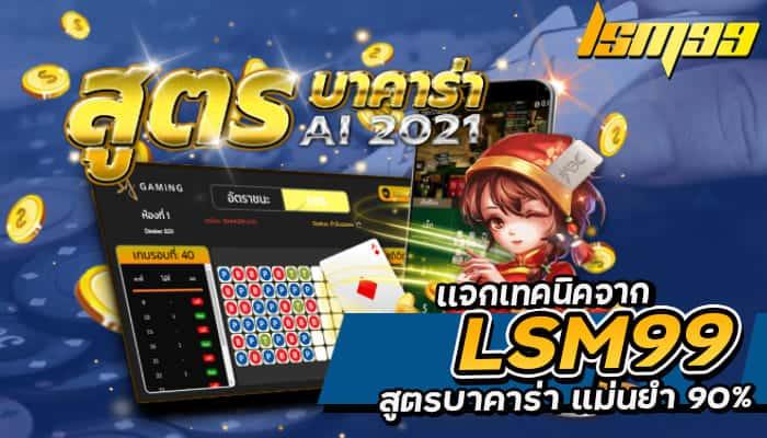 LSM2019