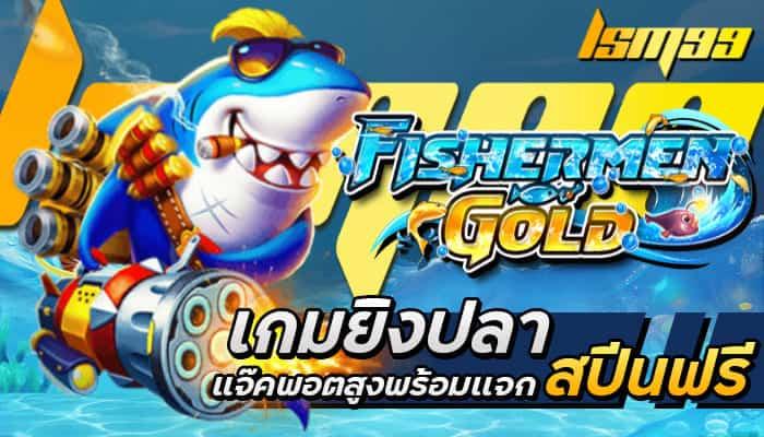 lsm99-ยิงปลา