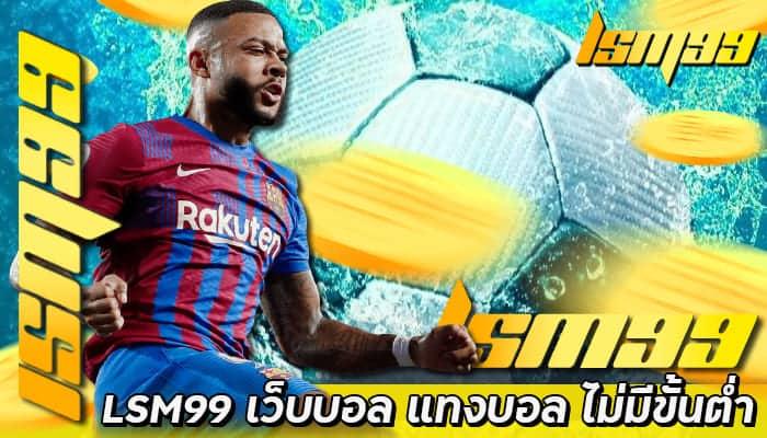 แทงบอล ฟรีเครดิต สมัคร เว็บบอล LSM99 ราคาน้ำสูง